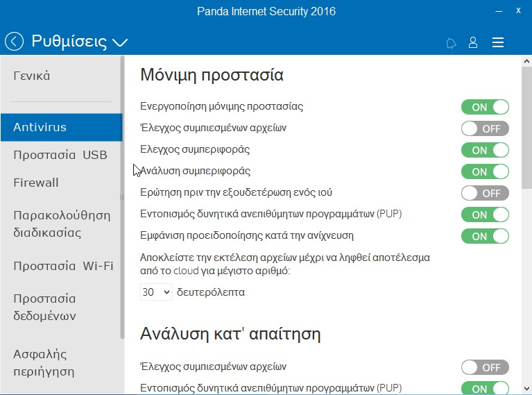 Panda Internet Security 2016 (Review) 731