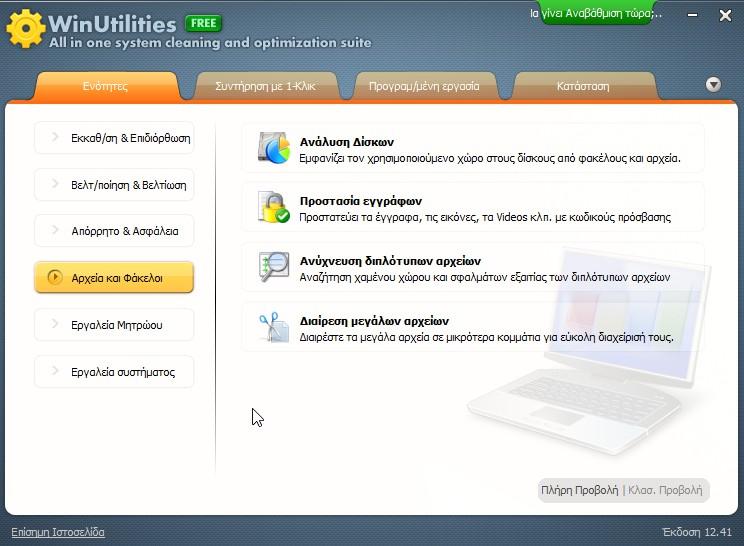 WinUtilities Free Edition 15.74 735