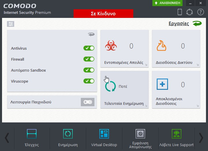 Comodo Internet Security 11.0.0.6802 743