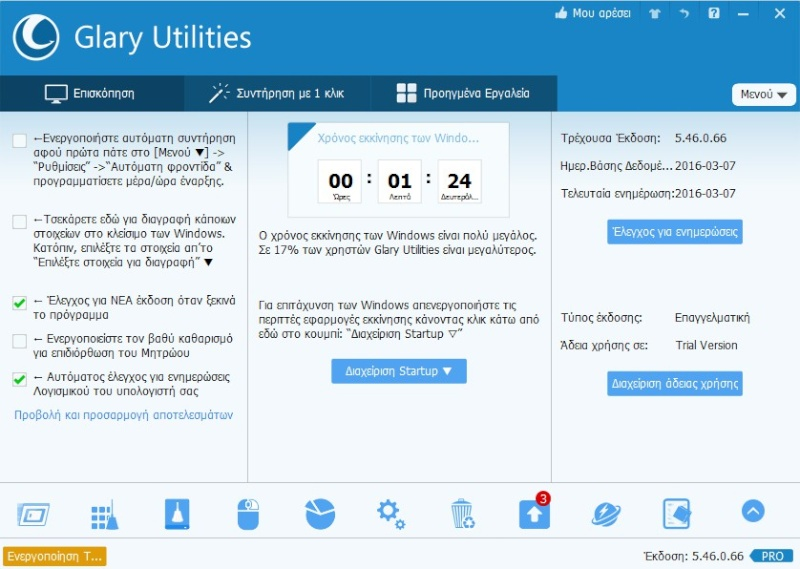 Glary Utilities Pro 5 (Review) 829