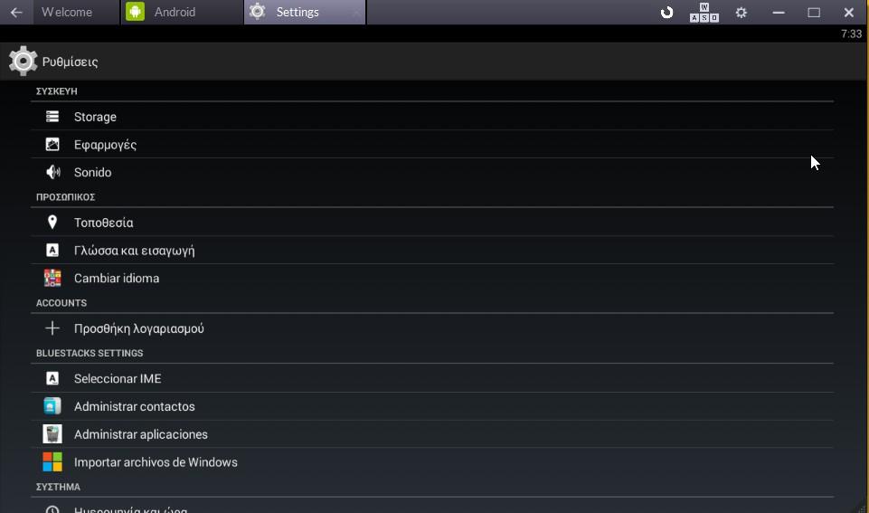 BlueStacks App Player 4.60.10.1067 - Τρέξτε εφαρμογές και games του Android στον υπολογιστή σας 913