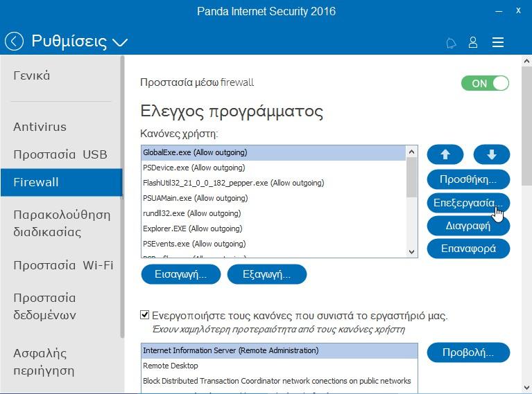 Panda Internet Security 2016 (Review) 926