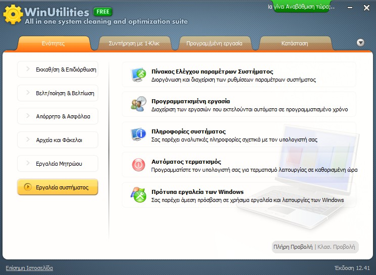 WinUtilities Free Edition 15.74 929