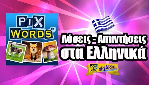 Apple iOS:Android:PixWords: Λύσεις – απαντήσεις στα Ελληνικά Pixwor10