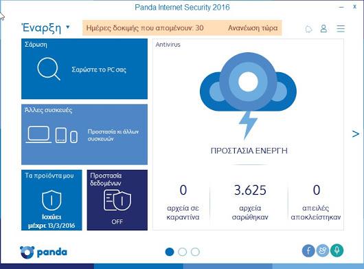 Διαγωνισμός: Κερδίστε 4 άδειες της εφαρμογής Panda Internet Security 2016 - Σελίδα 2 Unname17