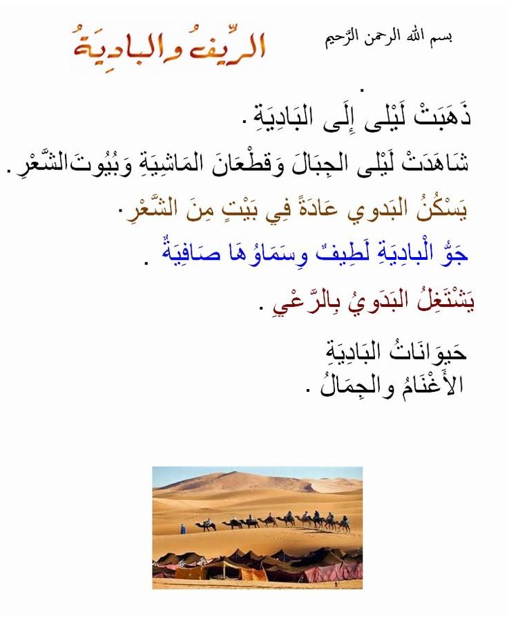 Bismillah ** 1er cours _expli10