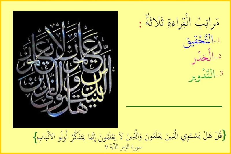 Bismillah ** 1er cours Aaa10