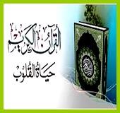 بوابة المتدربات * Le portail des stagiaires ... Coran410