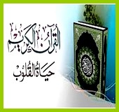 Règles de tajwid  Coran411
