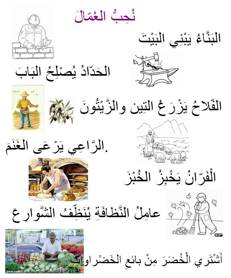 Bismillah ** 1er cours I_oeou10