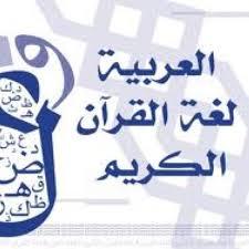 اللغة العربية Images12