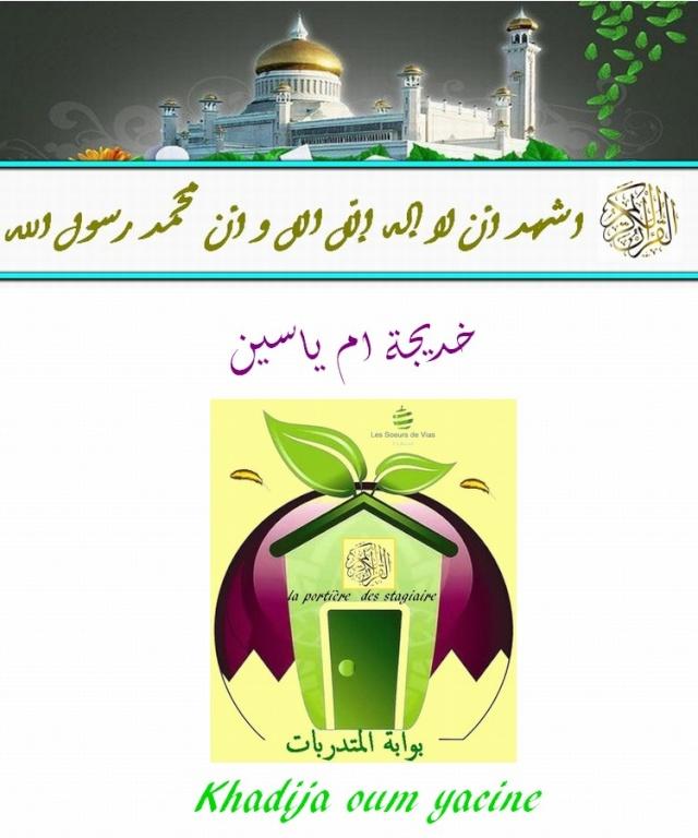 Bismillah ** 1er cours Khadij11