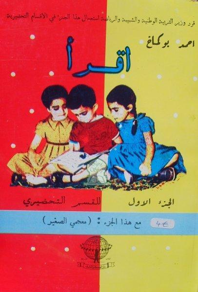 Bismillah ** 1er cours Liv-0710