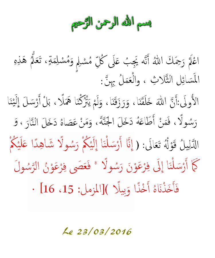 Bismillah ** 1er cours O_oou_10