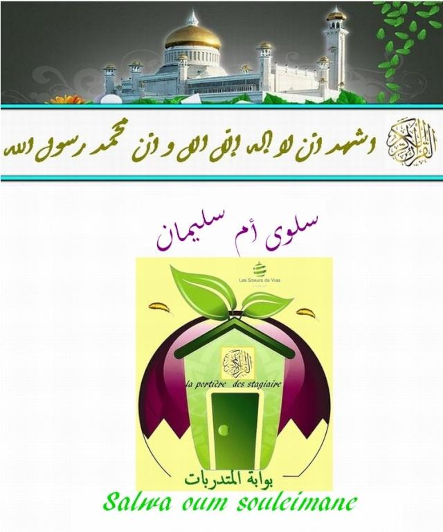 Bismillah ** 1er cours Salwa10