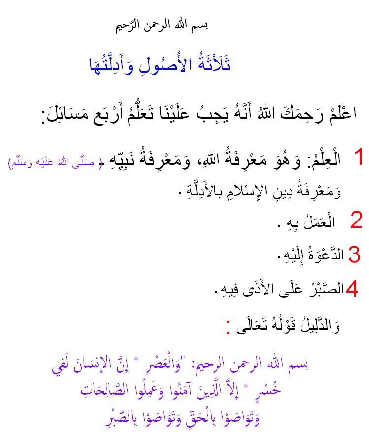 Bismillah ** 1er cours Tawhid10