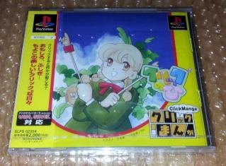 Hommage à la Playstation : le guide du collectionneur  02711