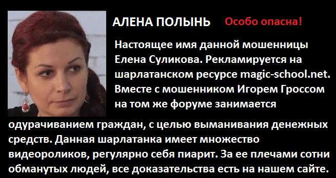Шарлатан Игорь Гросс с мошенницами форума magic-school.net вымогал деньги у обманутой женщины, и грозился убить ее ребенка. СМОТРЕТЬ ВСЕМ! Apolyn10