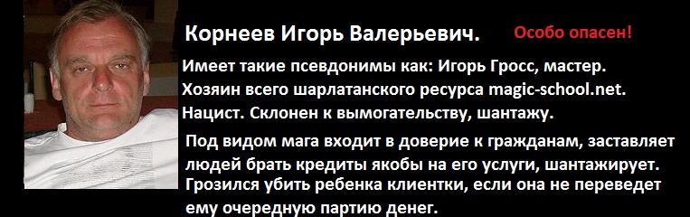 Шарлатан Игорь Гросс с мошенницами форума magic-school.net вымогал деньги у обманутой женщины, и грозился убить ее ребенка. СМОТРЕТЬ ВСЕМ! Gross110