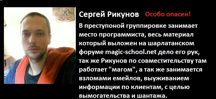 Шарлатан Игорь Гросс с мошенницами форума magic-school.net вымогал деньги у обманутой женщины, и грозился убить ее ребенка. СМОТРЕТЬ ВСЕМ! Rikuno10