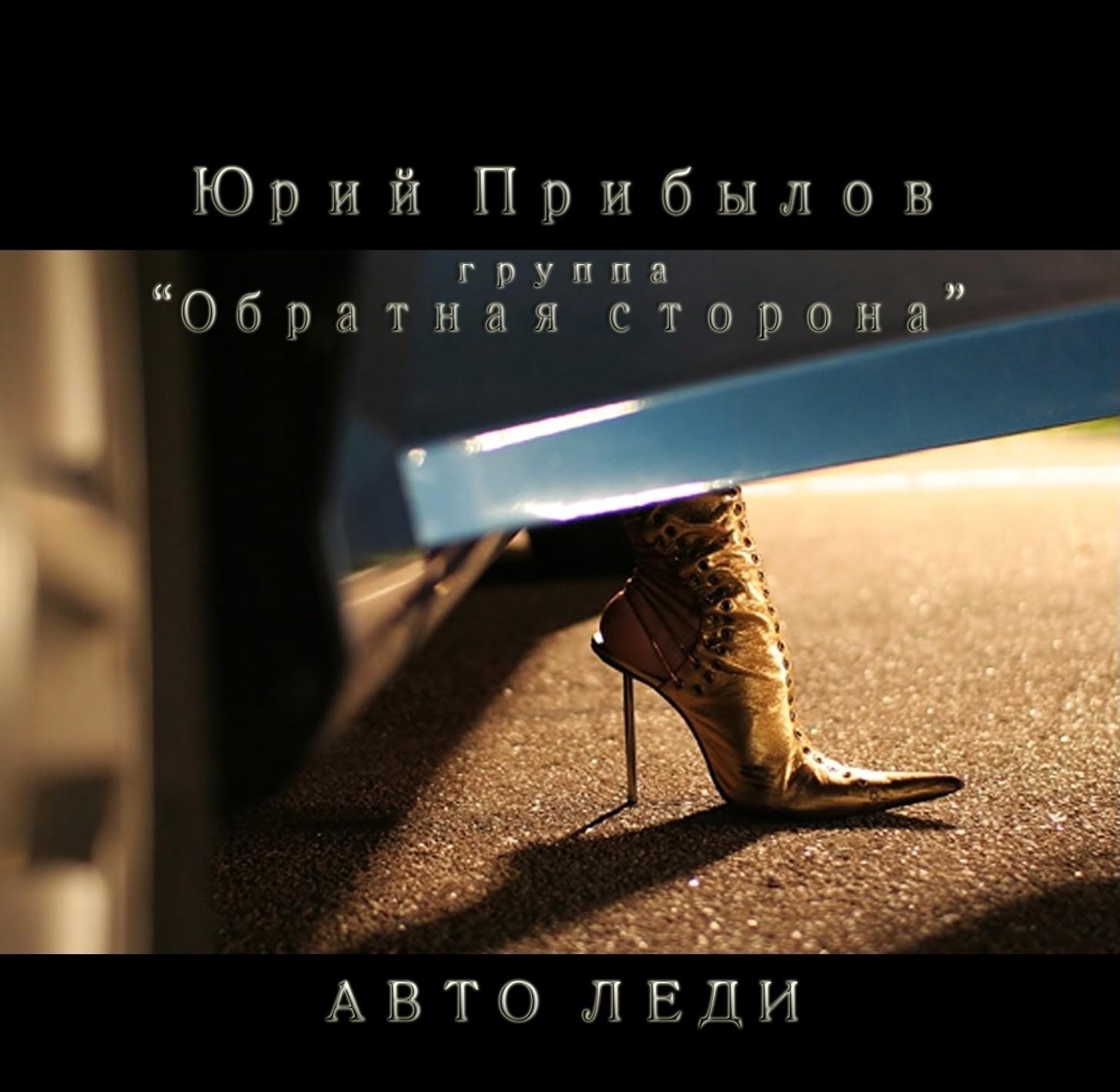 """""""Авто-леди"""" (2010) Ieaezz10"""
