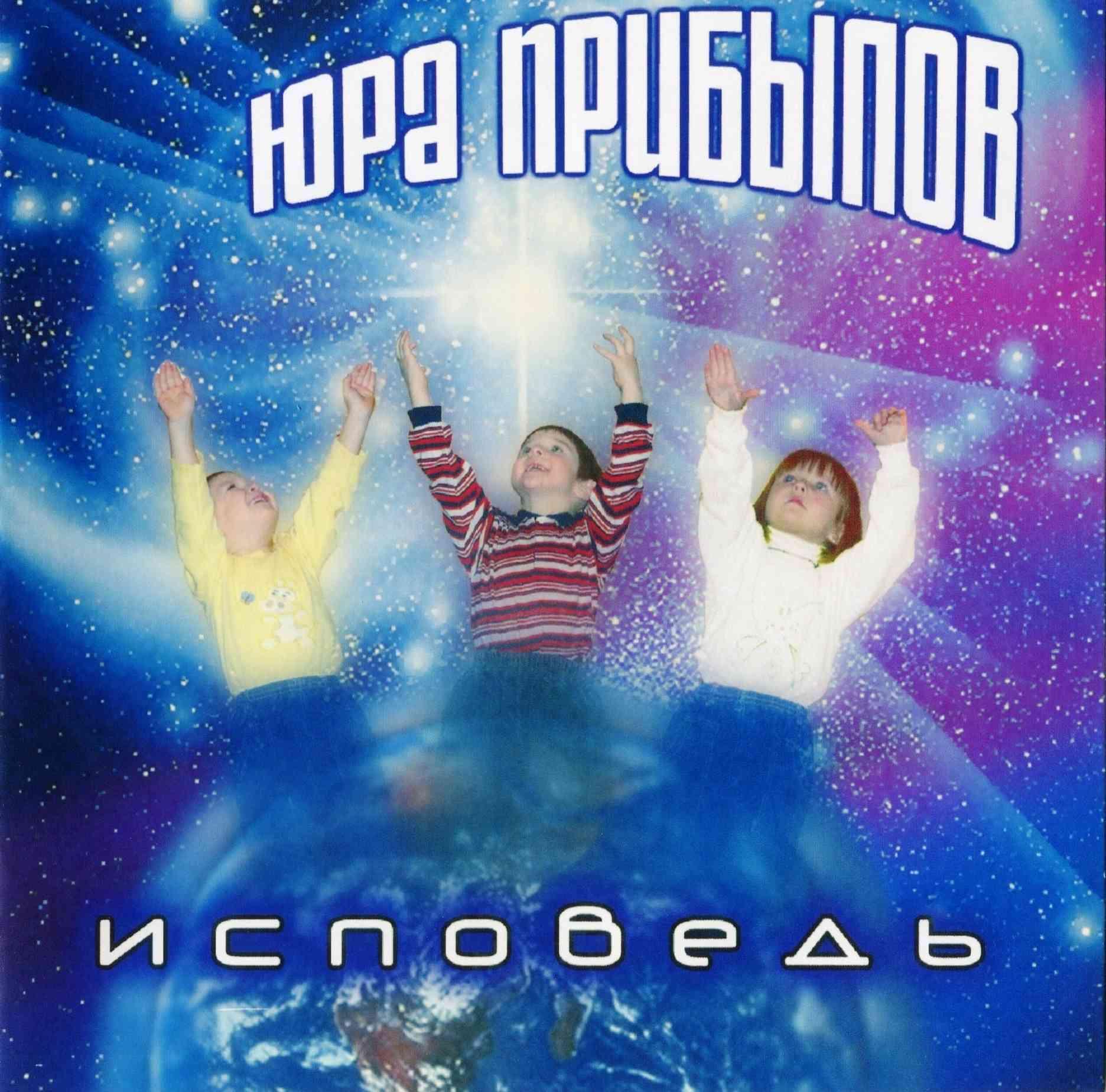 """Исповедь"" (2008) Img41212"