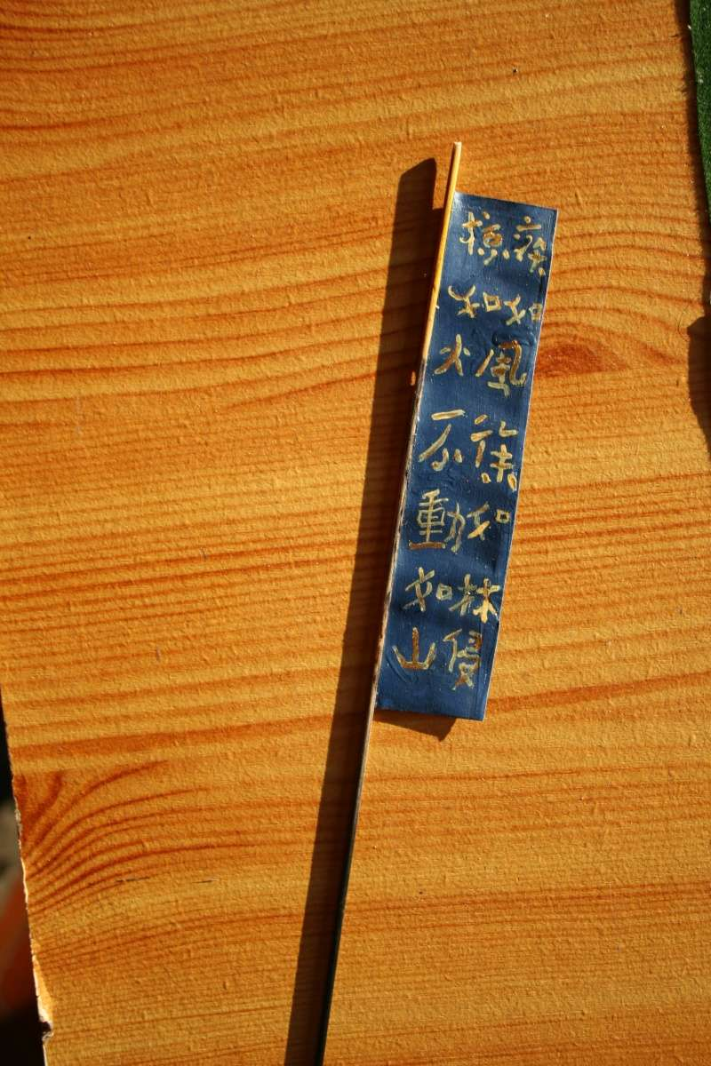 Les archers de Takeda Img_7250