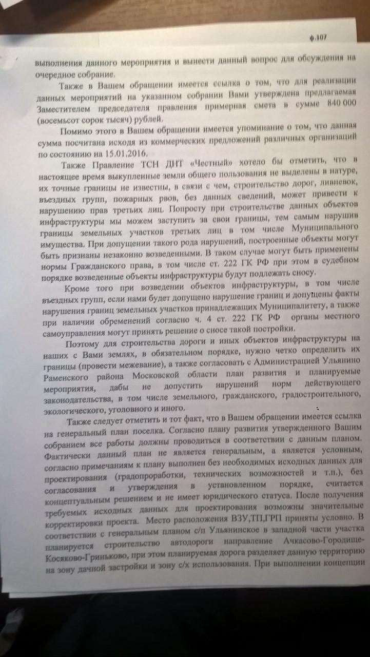 Ответное письмо ТСН ДНТ Честный Share223