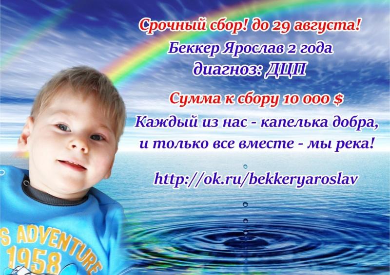Нужна помощь Ярославу !!! Image_12