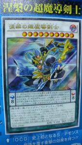 [TDIL] Nirvana High Paladin: the first ever synchro pendulum monster Nirvan10