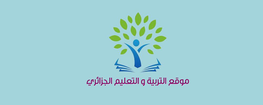 موقع التربية و التعليم الجزائري