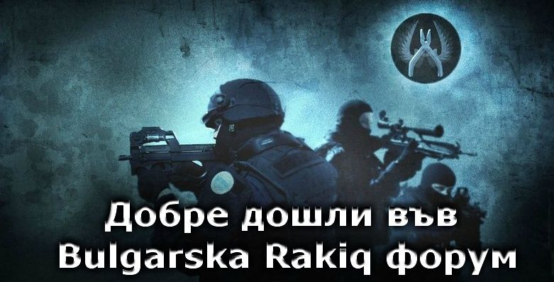 Welcome to Bulgarska Rakiq site and forum