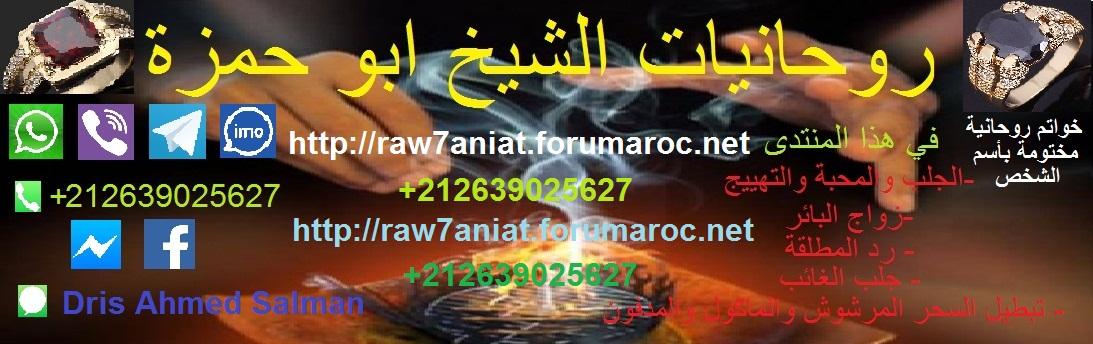 روحانيات مغربية أبو حمزة