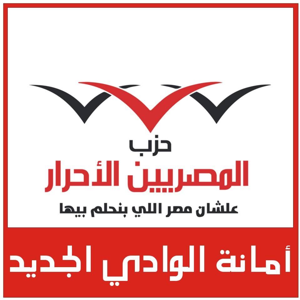 بوابة امانة الوادي الجديد حزب المصريين