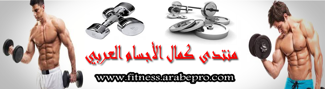 منتدى كمال الأجسام العربي