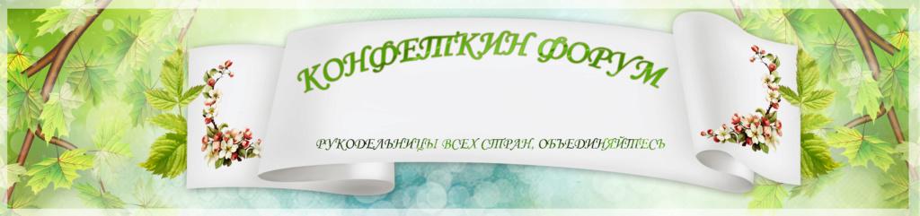 Конфеткин форум