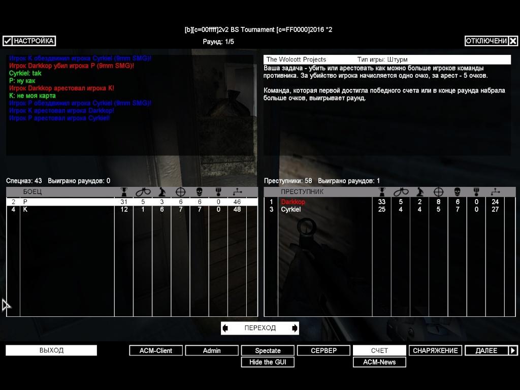 DIAMOND DOGS vs Beat Us Swat4_15