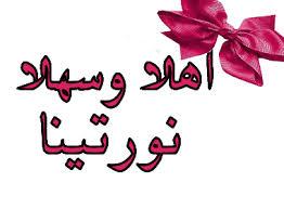 اهلا بالعضوة بذكرك ربي يطمئن قلبي Images21