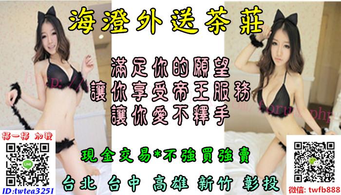 男主角迷情夜/海澄外送茶/台灣叫小姐/看照約妹/西門町找女人+LINE:twtea3251