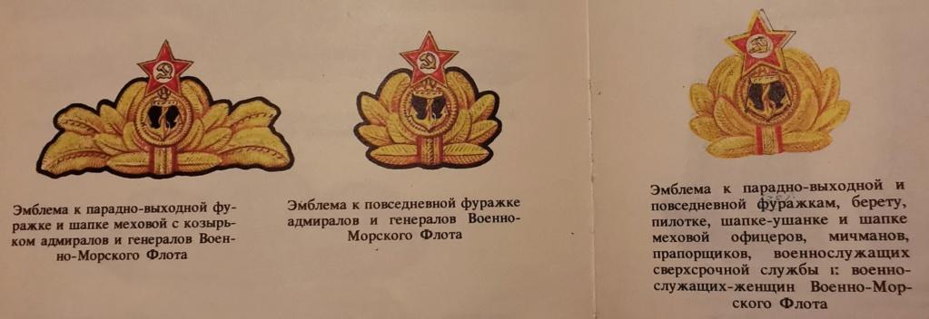 Qui peut traduire le Russe. Badge marine soviétique  Img_2230