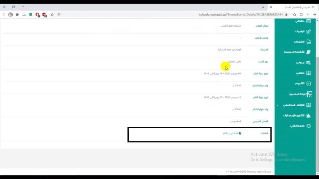 خطوات استخراج نتائج الطلاب 1442 فى منصة مدرستي madrasati 0710