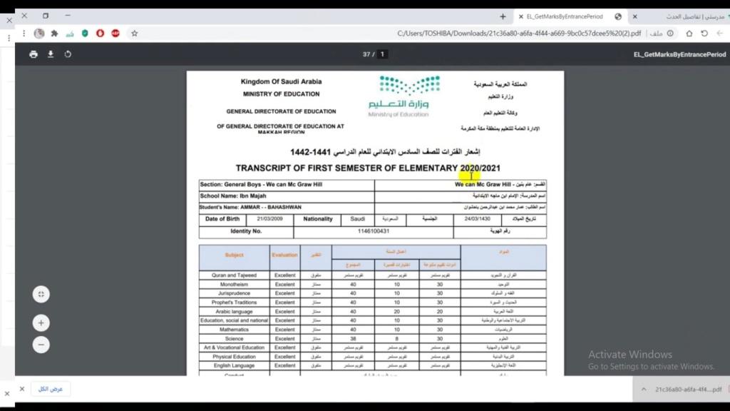 خطوات استخراج نتائج الطلاب 1442 فى منصة مدرستي madrasati 1011