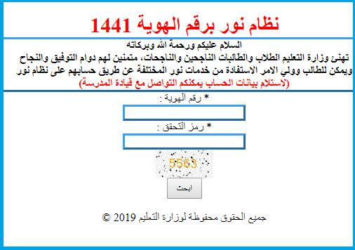 نتيجة نظام نور برقم الهوية 1441 نتائج الطلاب برقم الهوية فقط الان 1110