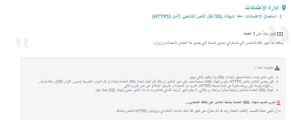 مشكلة HTTPS 11111110