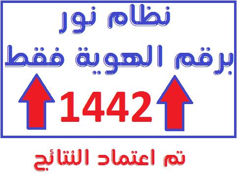 اعتماد نتائج نظام نور برقم الهوية 1442 بدون الرقم السري  12333311