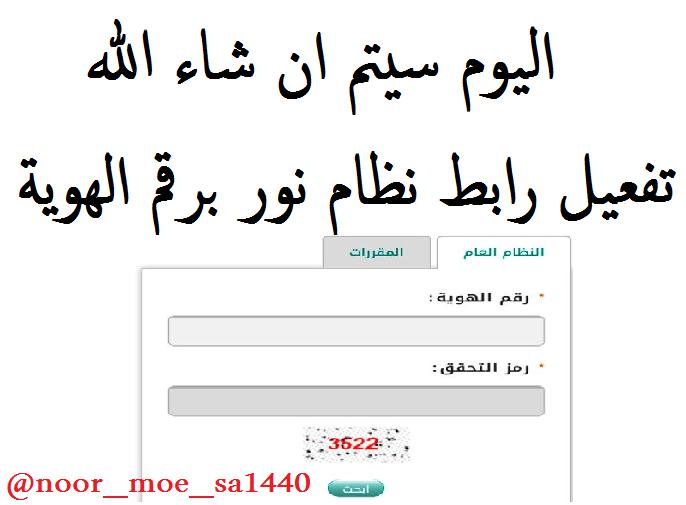 نتيجة نظام نور 1441 برقم الهوية - الرابط الصحيح المباشر للاستعلام عن النتيجة برقم الهوية  1_aa_a10