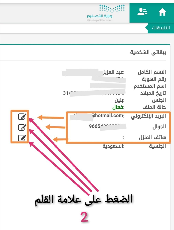 طريقة تحديث رقم الجوال فى نظام نور 1442 210