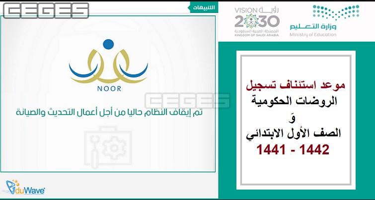موعد تسجيل الروضة فى نظام نور 1441 40810