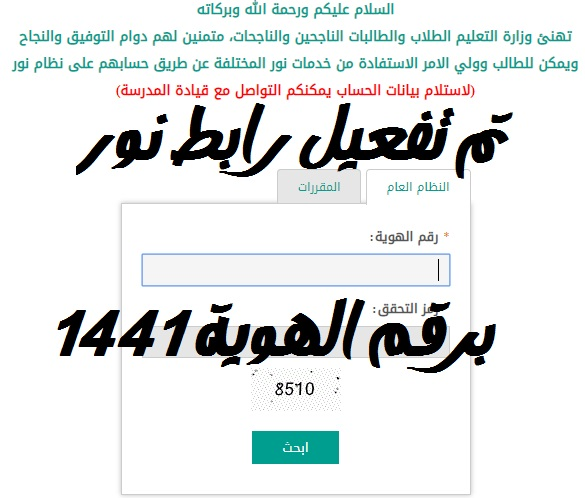 رابط نظام نور برقم الهوية الجديد 1441 44910