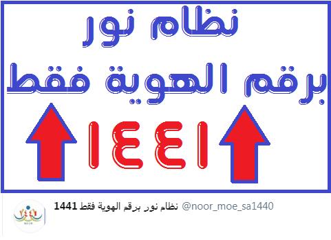 نتيجة نظام نور 1441 برقم الهوية فقط - لينك جديد لنتائج الطلاب فى نظام نور Ai1110